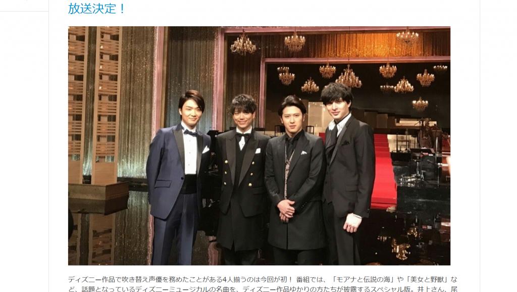 NHK「SONGSスペシャル『ディズニーミュージカル名曲集(仮題)』」が3月25日に放送決定!モアナや美女と野獣の吹き替えキャストが登場し、素敵な歌声を披露します!