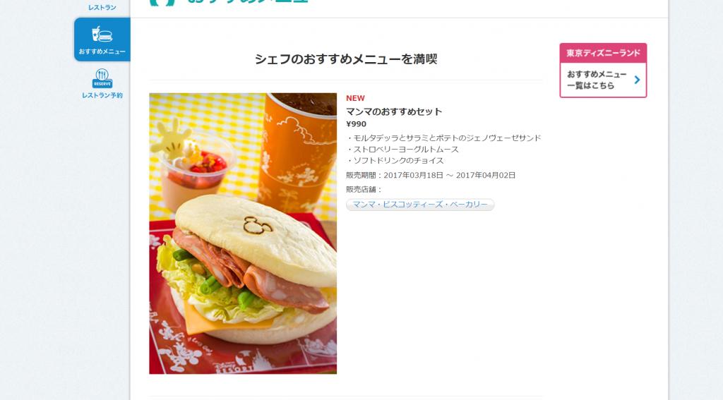 3月中旬から販売開始の東京ディズニーシー限定シェフのおすすめメニューをご紹介!手軽なセットから豪華ディナーまで様々なメニューが登場します♪