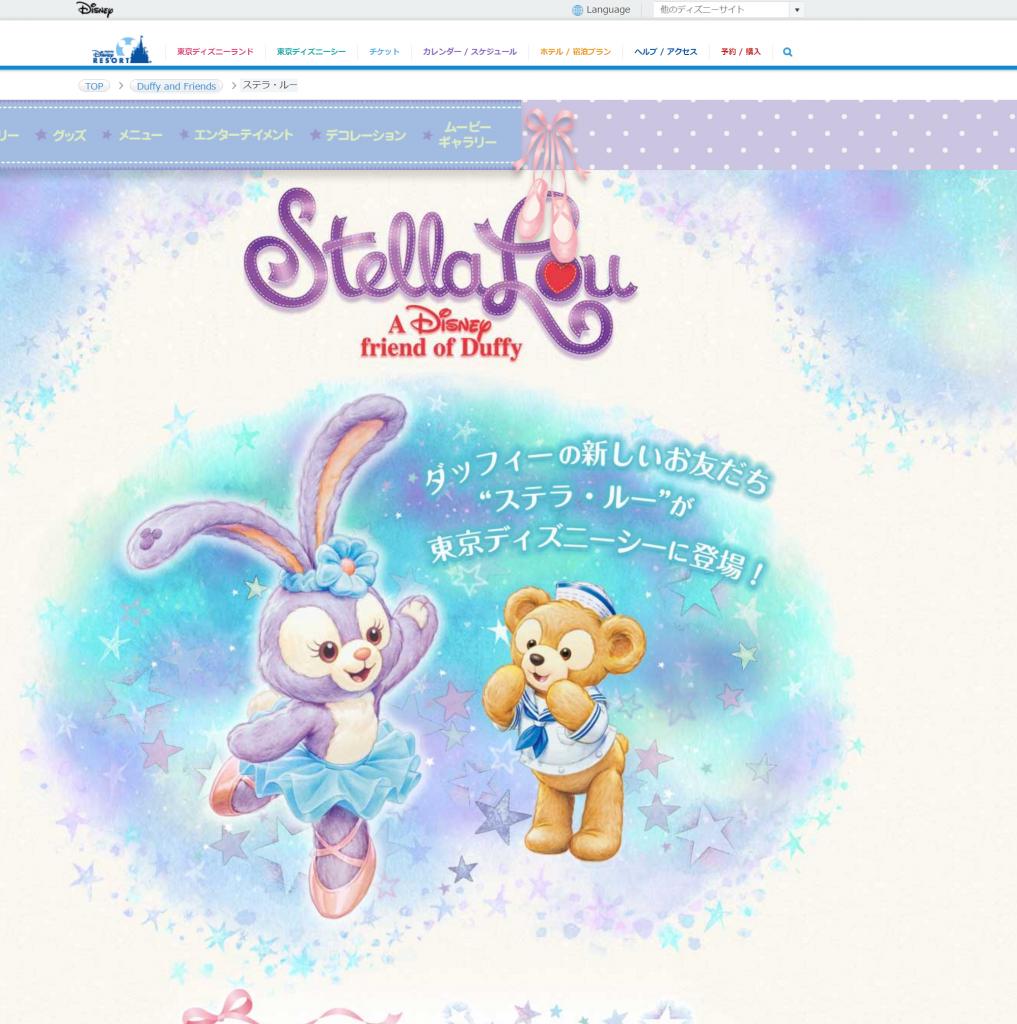 ダッフィーの新しいおともだち「ステラ・ルー」のグッズが3月30日/4月10日発売!ぬいぐるみやトートも登場します♪