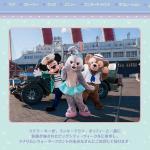 ダッフィーの新しいおともだち「ステラ・ルー」が東京ディズニーシーに登場!4月4日からはビッグシティ・ヴィークルで「グリーティングドライブ」も実施!