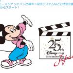 ディズニーストアジャパンは今年で25周年!限定ピンバッジやポストカードが登場します♪さらにディズニーストア30周年記念ツムツムも!3月25日/3月28日発売!