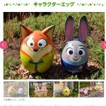 東京ディズニーランド「ディズニー・イースター」で楽しめるエッグハントプログラム&デコレーションをご紹介!パークのいたるところにうさたまが登場します♪