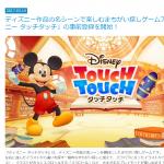 ディズニー作品の名シーンを題材にした間違い探しアプリ「ディズニー タッチタッチ」の事前登録がスタート!ゲーム内アイテムのほかに、ディズニーストアギフト券も当たります!