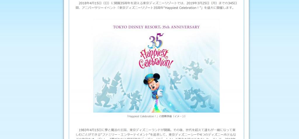 """2018年で東京ディズニーリゾートは35周年!2018年4月15日から2019年3月25日までの345日間「東京ディズニーリゾート35周年""""Happiest Celebration!""""」を開催♪"""