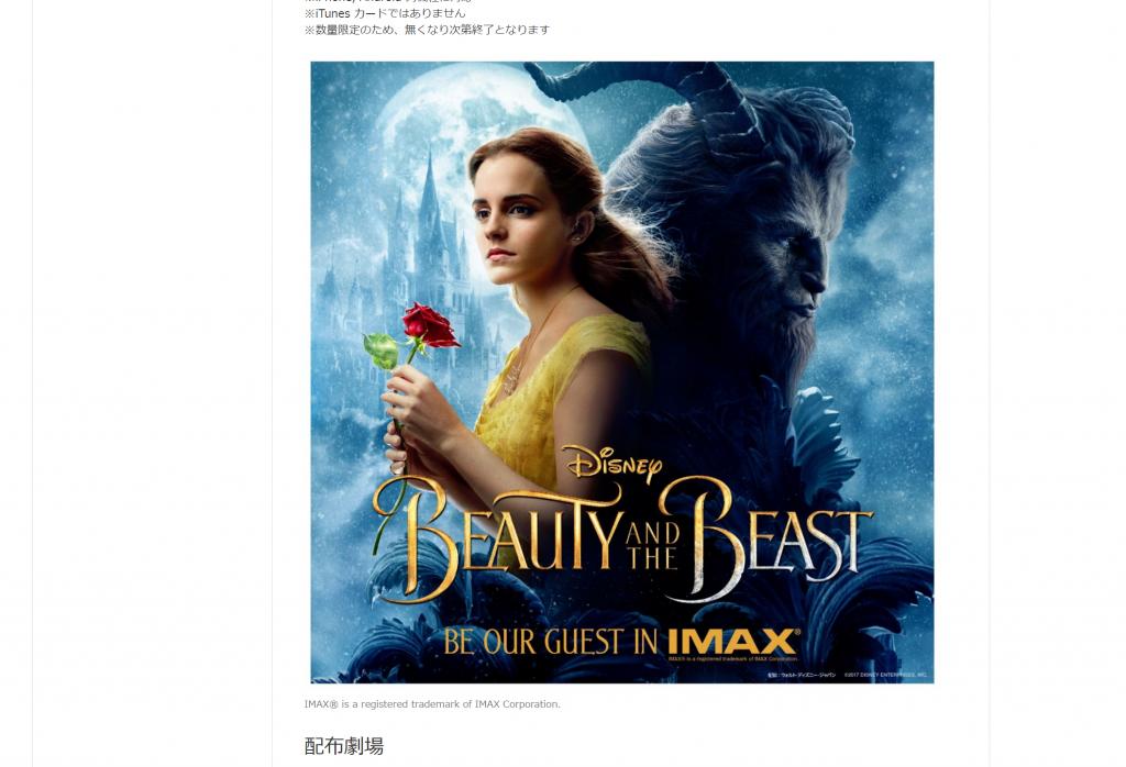 実写版「美女と野獣」IMAX限定で、入場者にアリアナ・グランデ&ジョン・レジェンドが歌うミュージックカードプレゼント!4月21日公開です♪