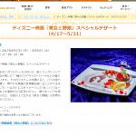 東京ディズニーランドホテル ドリーマーズラウンジに「美女と野獣」スペシャルデザートが登場!映画の世界観を表現した一皿は、まさに芸術です!4月17日発売♪