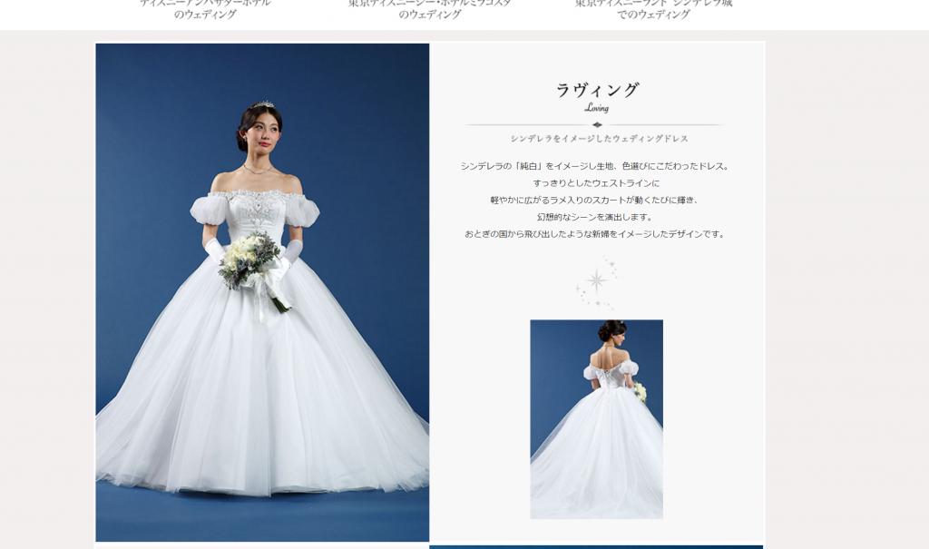 ディズニーアンバサダーホテルのウエディングに新ドレスデザイン「アンバサダーノーブルコレクション」が9月より登場!シンデレラとベルをイメージした美しいドレスです!