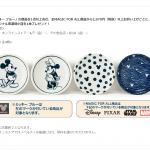 ユニクロに、アメリカ西海岸のカルチャーと愛染がテーマの「MICKEY BLUE」シリーズが登場!2970円以上お買い上げで、特製小皿が貰えます♪