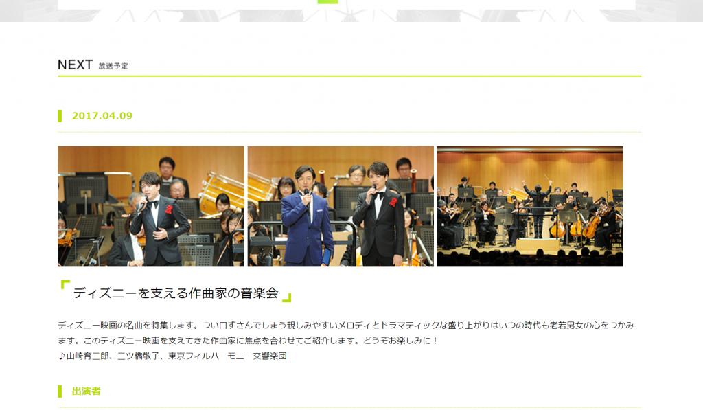 4月9日放送のテレビ朝日系「題名のない音楽会」は「ディズニーを支える作曲家の音楽会」!野獣役の山崎育三郎さんも出演し、歌声を披露します♪