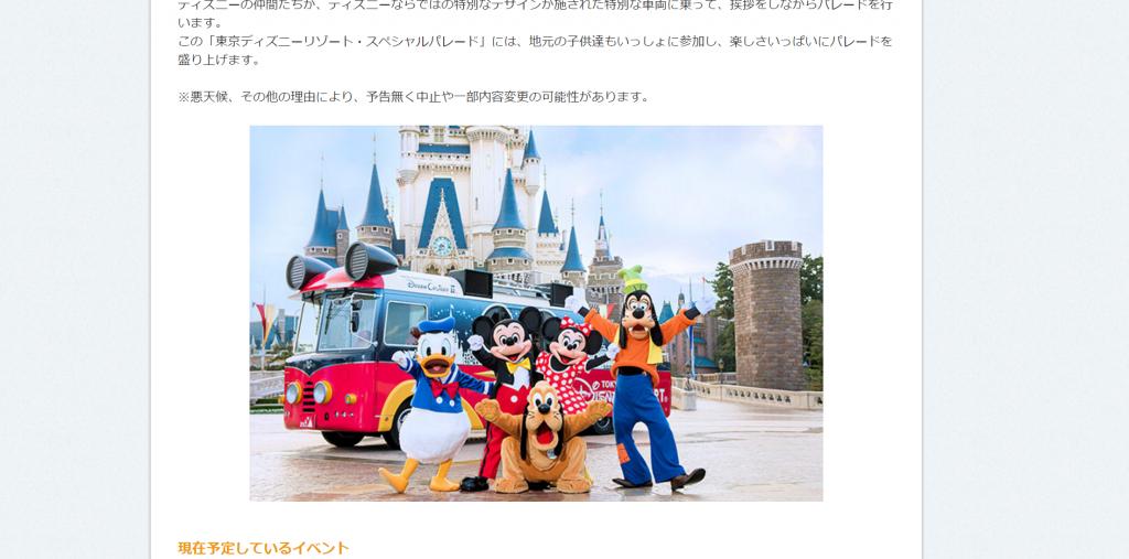 東京ディズニーリゾートがあなたの街にもやってくる!?現在発表されているスペシャルパレードをご紹介!ドリームクルーザーは今年限定の特別デザインとなっています♪