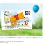 ディズニー★JCBカードに期間限定で「プーさんとピグレット」カードが登場!限定バケパやグッズなど、うれしい3大特典もあります!