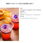 東京ディズニーシーの春のアルコールメニューをご紹介♪さくらやエルダーフラワーなど、春らしくておしゃれなカクテルがたくさん登場します!