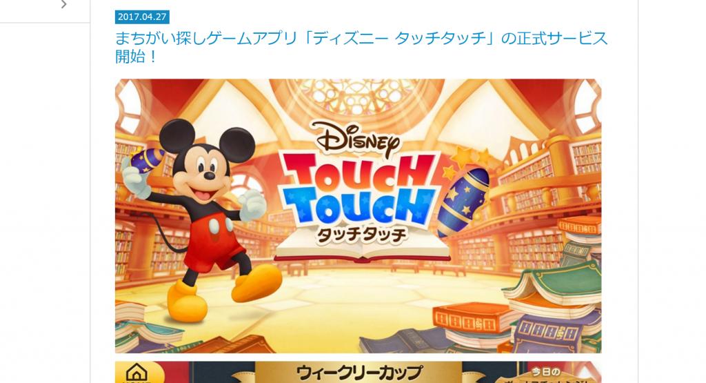 ディズニーの間違い探しゲームアプリ「ディズニー タッチタッチ」の配信スタート!ログインするだけで、ゲームを有利に進める豪華アイテムが貰えます♪
