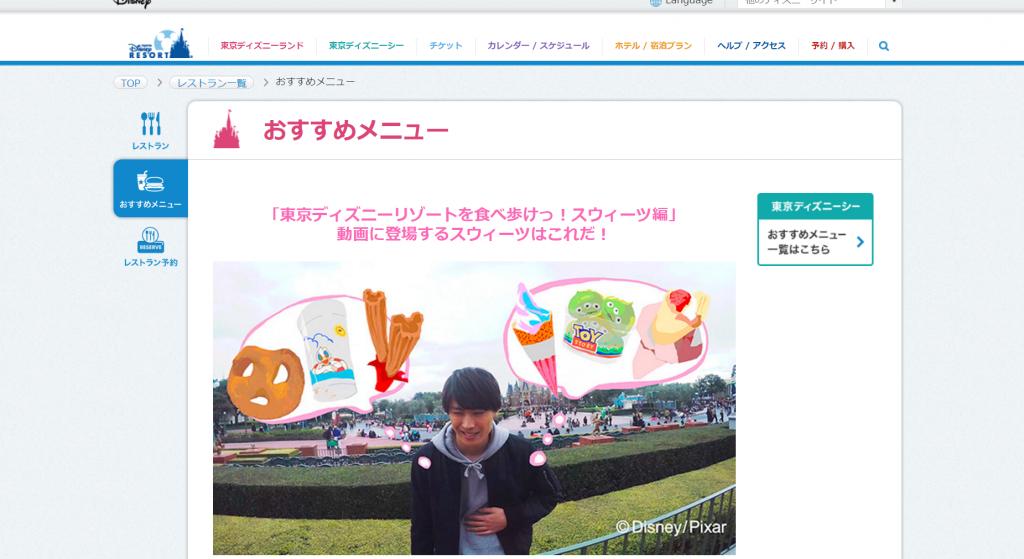 イケメン男子がTDLの食べ歩きメニューを食べまくる「東京ディズニーリゾートを食べ歩けっ!スウィーツ編」動画が公開!動画に登場するスウィーツをご紹介します!