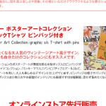 ユニクロに、ピンバッジ&特製ブック型BOX付きのディズニー ポスターアートコレクショングラフィックTシャツが登場!レトロ感がたまらないシリーズです♪4月21日全国発売!