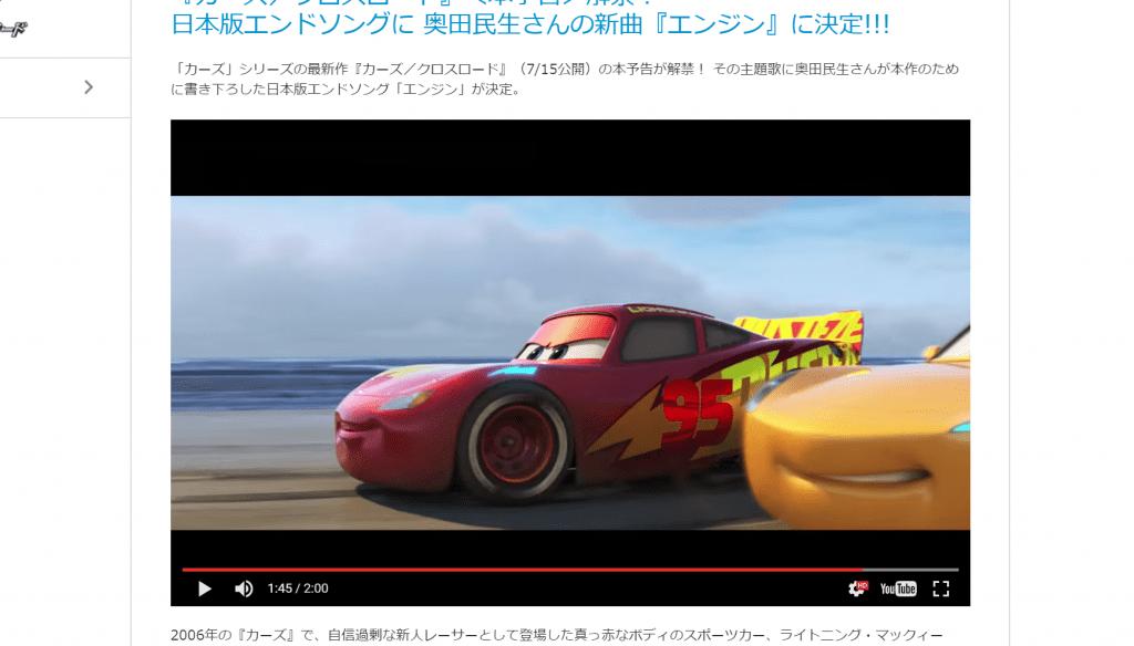 「カーズ/クロスロード」の本予告が解禁されました!日本版エンドソングは奥田民生さんの新曲「エンジン」に決定!映画は7月15日公開です♪