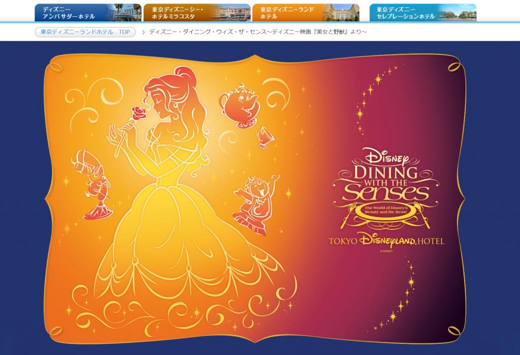 大好評の「ディズニー・ダイニング・ウィズ・ザ・センス~ディズニー映画『美女と野獣』より~」秋の追加公演開催決定!6月2日販売開始です♪