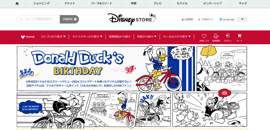 ドナルドのスクリーンデビューの日を記念して、ディズニーストアにコミックアートのドナルドグッズが登場します!ドナルドのおしりをイメージしたUSBファンも♪5月16日発売!