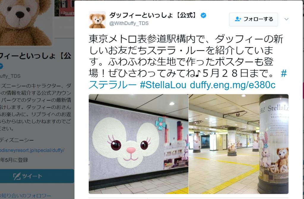 東京メトロ表参道駅構内に、ステラ・ルーのポスターや展示が登場!ポスターは特大サイズで、ステラ・ルーと同じふわふわ生地が使用されています♪5月28日まで!