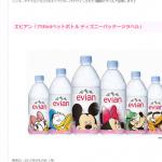 「エビアン」にカラフル可愛いディズニーデザインのボトルが登場!ミッキー&ミニー、ドナルド&デイジー、グーフィー&プルートの3種類です♪5月29日全国発売!