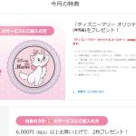 6月16日から6月18日はファンタミリアの日!ディズニーストアで3000円以上お買い物するとマリーちゃんのオリジナルコースターが貰えます♪