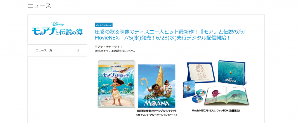 「モアナと伝説の海」MovieNEX7月5日発売、デジタルは6月28日先行配信です!ピクチャーブックやベビー・モアナのスケッチ原画プリント付きのプレミアム・ファンBOXも登場♪