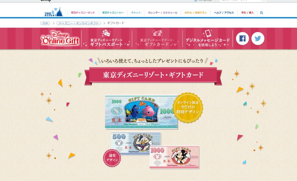 「ニモ&フレンズ・シーライダー」デザインの東京ディズニーリゾート・ギフトカードがオンライン限定で登場!1000円分ですので、ちょっとしたギフトにぴったりです♪