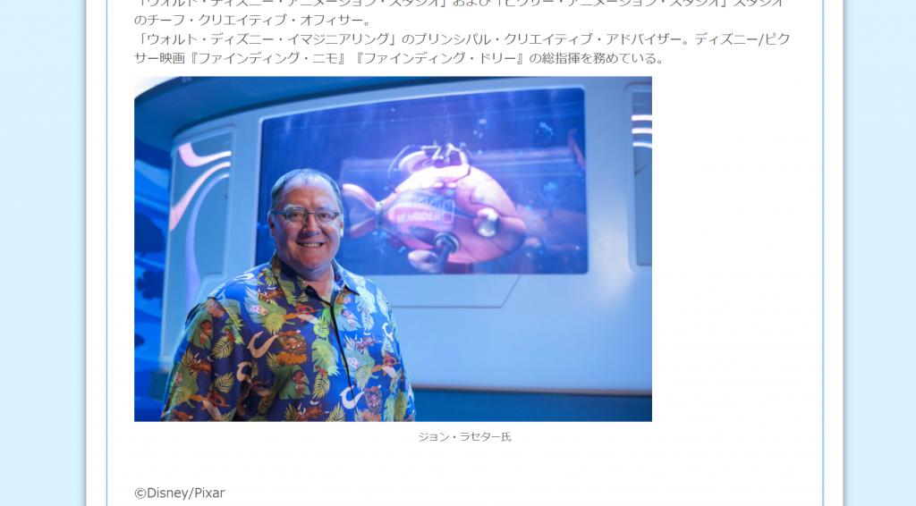 映画「ニモ」&「ドリー」の総指揮を努めたジョン・ラセター氏が東京ディズニーシーに来園し、「ニモ&フレンズ・シーライダー」を体験!ゲストに向けたメッセージ動画も公開されました♪