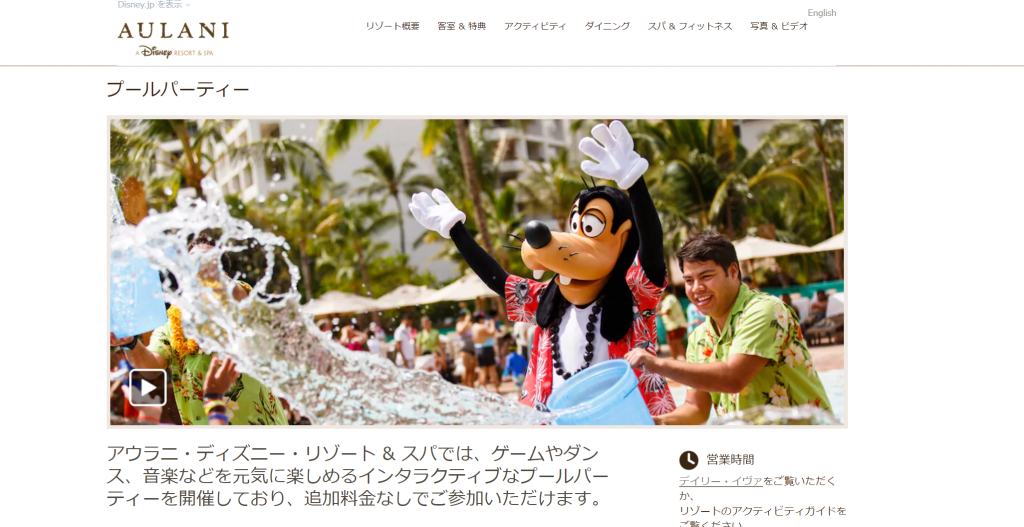 オリエンタルランドのリゾートホテルが、沖縄進出を検討中!?2024年度以降に、沖縄にアウラニのようなディズニーリゾートホテルができるかも♪