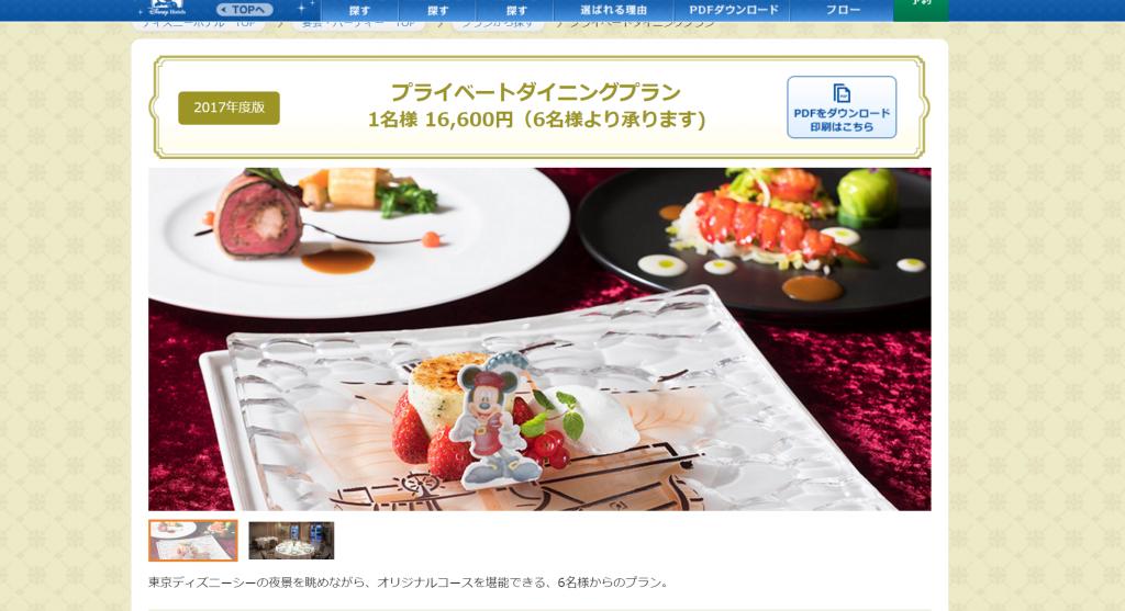 東京ディズニーシーの夜景を見ながらディナーコースが楽しめるホテルミラコスタの「プライベートダイニングプラン」がリニューアル!特別な記念日にいかがですか?