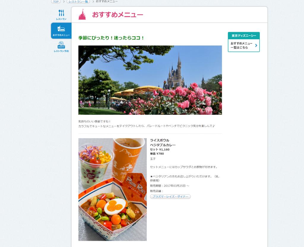 GWはテイクアウトでピクニック気分!初夏にぴったりな、東京ディズニーランドのテイクアウト可能メニューをご紹介♪パレード待ちのお供にも!
