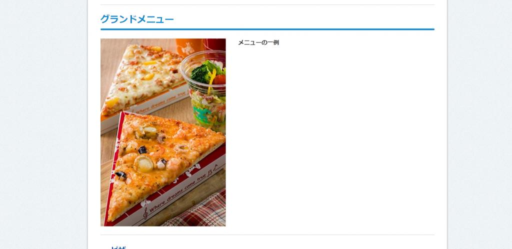 家族みんなで楽しめる、TDL/TDSのピザが食べられるレストランをご紹介♪ミッキー型の可愛いピザから本格窯焼きピザまで!
