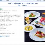 ディズニーアンバサダーホテルの「ディズニー七夕デイズ」スペシャルメニューをご紹介!対象メニューを食べると、特別デザインのウィッシングカードが貰えます♪6月15日発売!