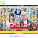 6月4日放送のTBS系番組「所さんお届けモノです!」にTDRが登場!「東京ディズニーリゾートの絶対に喜ばれるおみやげ」が紹介されます♪