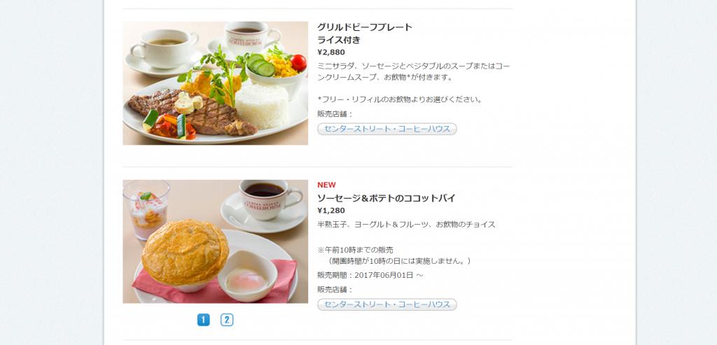 東京ディズニーランドの、雨の日でもゆったり過ごせるレストランをご紹介!朝食にはセンターストリート・コーヒーハウスがおすすめ♪