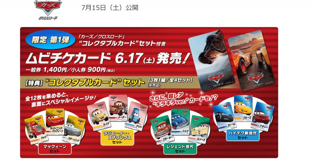 「カーズ/クロスロード」コレクタブルカードセット付ムビチケカード6月17日発売!ペアケース付きの親子ペアチケットは7月1日発売です!