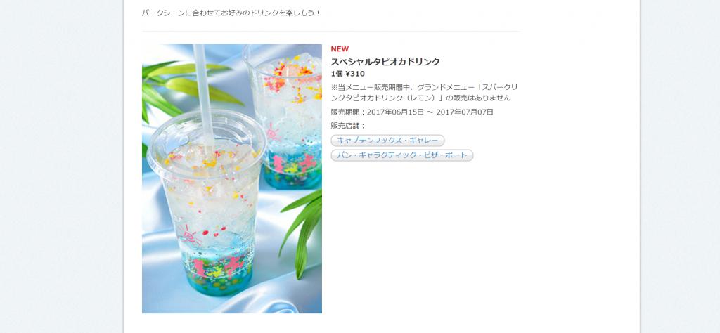 東京ディズニーランドの、暑い日にお勧めなひんやりドリンクをご紹介!かわいくて美味しいドリンクでしっかり水分補給を♪