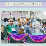 5月31日のヒルナンデス!で「教えて!春菜先生!3世代で楽しめる東京ディズニーシー春の新作ベスト5」を放送!特集の内容をまとめてみました!