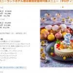 東京ディズニーランドホテルの「ディズニー夏祭り」スペシャルメニューをご紹介!浴衣着用者しか頼めない限定メニューや、宿泊者限定のお得なメニューも♪7月8日発売!