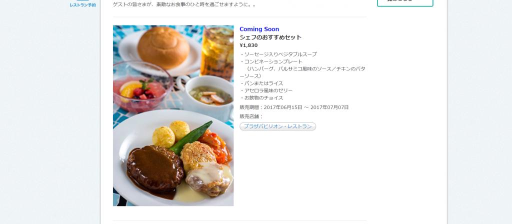 6月15日から販売開始の両パーク「シェフのおすすめメニュー」をご紹介!夏らしい食材を使ったメニューはどれも美味しそうです♪