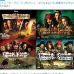 映画「パイレーツ・オブ・カリビアン」シリーズが6月17日より4週連続フジテレビ系列で放送!最後の海賊&パイレーツ・サマーの予習にピッタリ♪