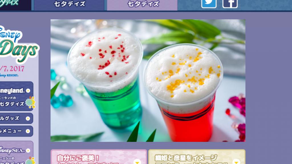 東京ディズニーシーの「ディズニー七夕デイズ」スペシャルカクテルをご紹介!織姫と彦星をイメージしたおしゃれなカクテルが3種類登場します♪6月15日発売!