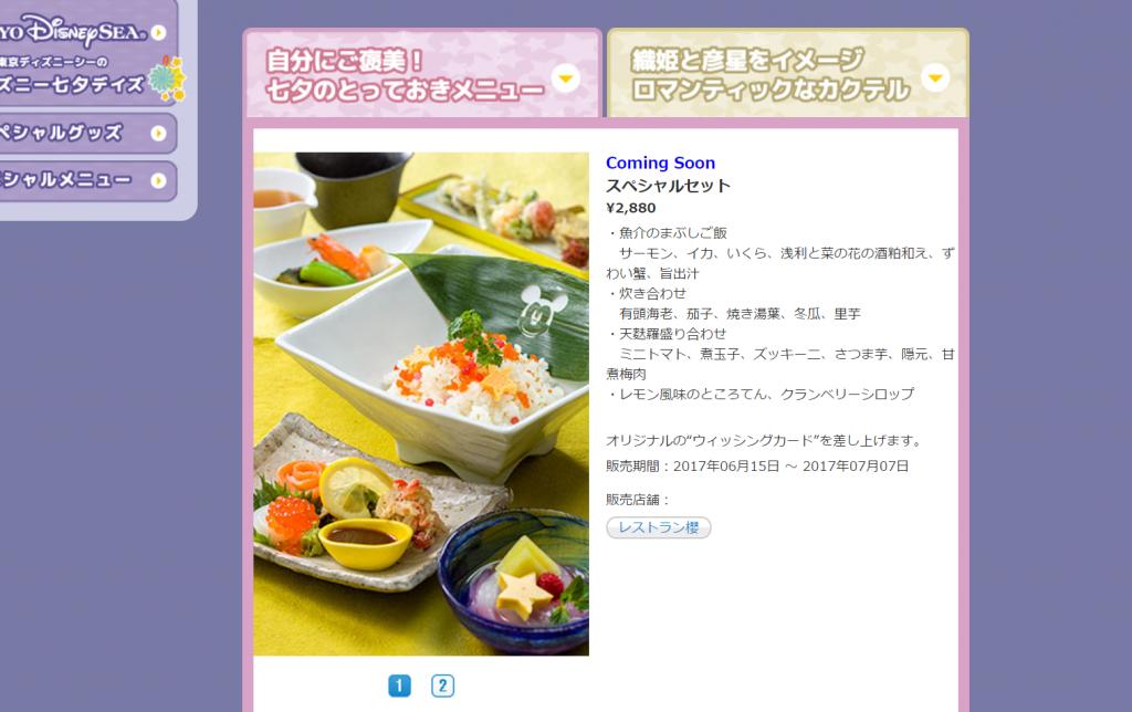 東京ディズニーシーの「ディズニー七夕デイズ」スペシャルメニューをご紹介!レストラン櫻とSSコロンビアに素敵なセットが登場♪可愛いスーベニア付きメニューも!6月15日発売!
