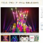 夏休み限定企画!「東京ディズニーリゾート・オンライン予約・購入サポートデスク」に電話すると、キャストがバケパの計画を手伝ってくれます♪