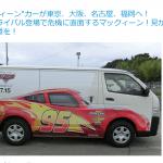 """「""""マックィーン""""カー」東京、大阪、名古屋、福岡に登場!写真を撮ってSNSにアップすると、豪華賞品が当たります!"""