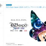 「D23 Expo Japan 2018」公式ウェブサイト公開!ファンタミリア会員限定のEチケット先行抽選販売は8月23日スタートです!