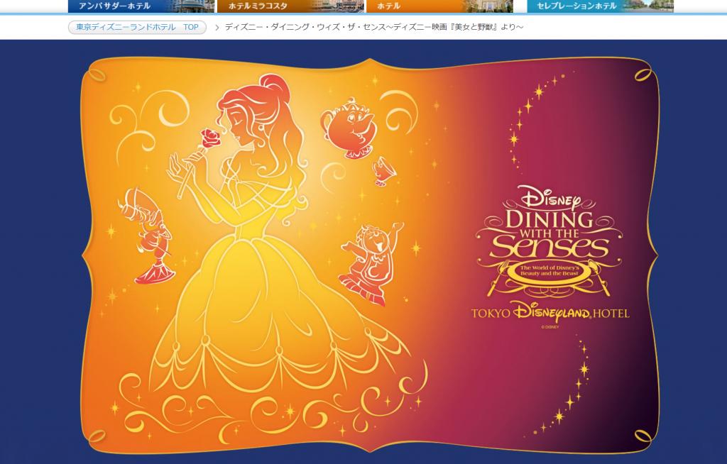 大好評の「ディズニー・ダイニング・ウィズ・ザ・センス~ディズニー映画『美女と野獣』より~」の冬公演が決定!チケット8月28日販売開始♪