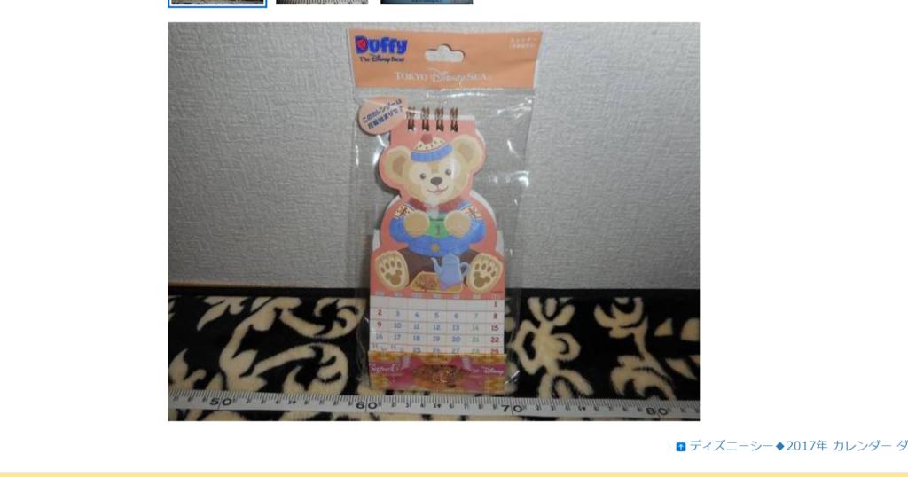 ダッフィー&シェリーメイの可愛いスケジュール帳・カレンダーが8月10日発売!カレンダーは壁掛けと卓上の2種類♪