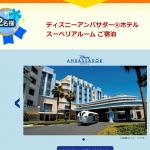 東京ディズニーリゾートオフィシャルファンクラブ「ファンダフル・ディズニー」入会キャンペーン実施中!今入会すると、ディズニーホテル宿泊券・オリジナルバインダーが当たります♪