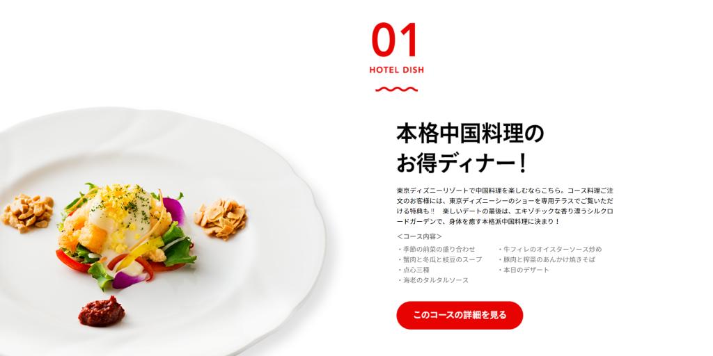 ディズニーホテルのレストラン特集サイト「ホテルディッシュ」が更新されました!シルクロードガーデン、シャーウッドガーデンレストランのメニューが紹介されています♪